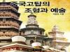 [신간]중국고탑의 조형과 예술