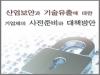 산업보안과 기술유출에 대한 기업체의 사전준비와 대책방안