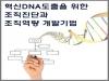혁신DNA도출을 위한 조직진단과 조직역량 개발기법