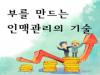 경영실무_부를 만드는 인맥관리의 기술-전도근 강사