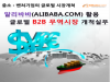 알리바바(Alibaba.com)활용 글로벌 B2B 무역시장 개척실무