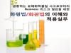 화평법과 화관법의 이해와 적용실무 1차 교육