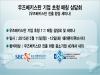 중진공, 우즈벡 기업 매칭상담회 참여기업 모집