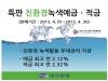 대구은행,세계물포럼 개최 기념 이벤트