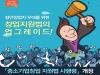 고용노동부, 청년구직자를 위한 채용박람회 개최