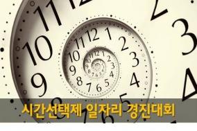 """""""인재확보·경쟁력강화, 두 마리 토끼를 잡았어요"""""""