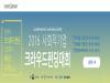 사회적기업 크라우드펀딩 참가자 모집