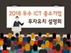 ICT 중소기업 투자유치 설명회 개최