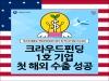 크라우드펀딩 1호 기업 첫 해외 수출!