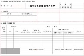 업무용승용차, 비용처리를 위한 운행기록부 작성방법