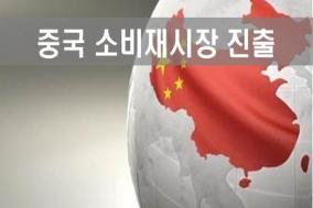 철저한 사전준비로 중국 진출 성공가능성 높인다