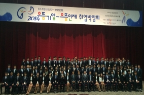 중진공, '2014 취업역량강화 연수 프로그램' 개최