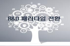 중소·중견기업 R&D정책 패러다임 전환