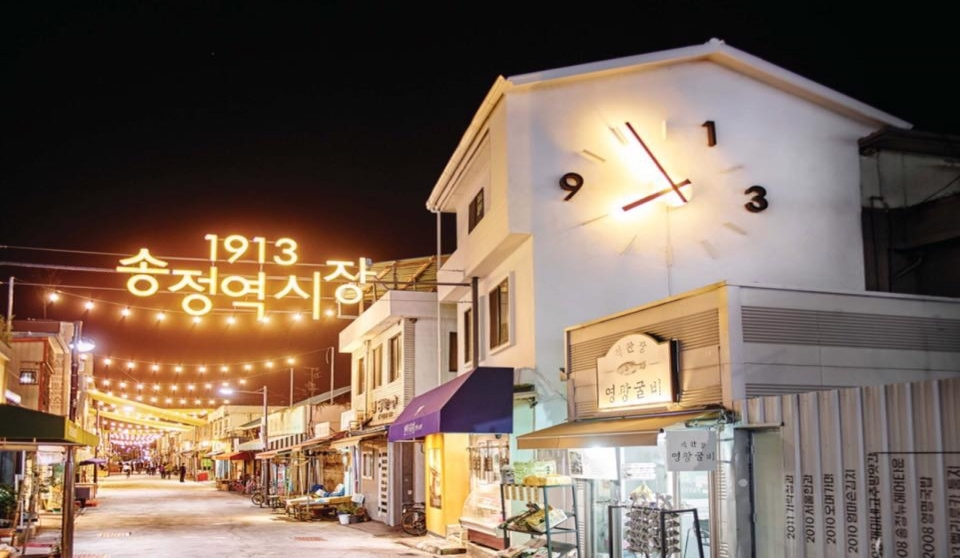 100년만에 새단장, '1913송정역시장' 개장