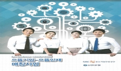 2016 으뜸인재와 매칭희망 우수 중소·중견기업 500개사 모집