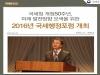 국세청 개청50주년 '2016년 국세행정포럼' 개최