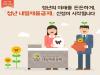 '청년 내일채움공제' 일제 신청(6.1~6.30)
