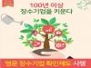 名門장수기업 확인제도 및 가업승계 설명회 개최