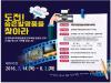 특허청,  청소년 기자단 취재대회 개최!