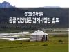 朴대통령 몽골 방문에 109개사 경제사절단 동행