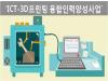 3D프린팅 신산업 청년 인재 키운다
