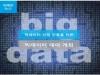 빅데이터 산업 진흥을 위한, 빅데이터 데이(Big Data Day) 개최