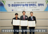 신재생에너지 민·관공동투자기술개발 협력펀드 조성