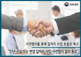 사전협의로 일자리 사업 효율성 높인다!