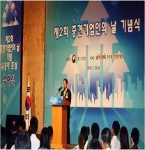 """""""제2회 중견기업인의 날"""" 기념식 개최"""