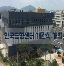 금형산업 고도화를 위한 한국금형센터 지원 시작