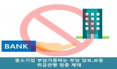 중소기업 부당 담보·보증 관행 엄중 제재