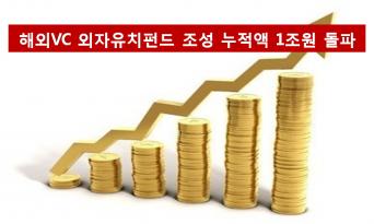 해외 벤처캐피탈(VC), 국내 스타트업을 주목한다.