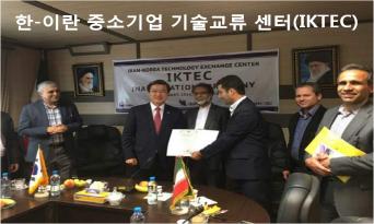 한-이란 양국 중소기업간 협력사업 추진 본격화