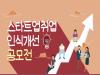 스타트업 취업 인식개선 공모전 개최