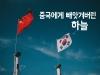 [2016벤처몬 3탄] 중국에게 빼앗겨버린 하늘