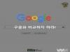 [2016벤처몬 2탄] 구글과 비교하지 마라