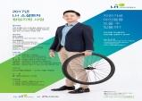 LH-주거복지재단, 소셜벤처 예비창업팀 공모