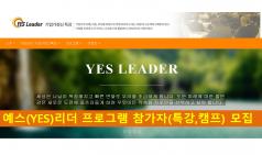중기청, 예스(YES)리더 프로그램 참가자 모집