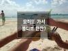 [2016벤처몬 4탄] 모히또가서 몰디브 한잔