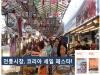 """전통시장, """"코리아 세일 페스타""""의 주역으로 동참!"""