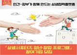 '상생서포터즈 청년·창업 프로그램' 기업 모집