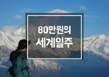[2016벤처몬 5탄]  한잔80만원의 세계일주