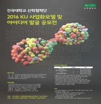 건국대산학, KU사업화모델 및 아이디어 발굴공모