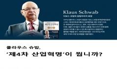 쓰나미급 '4차 산업혁명'을 말하다