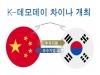 미래부, 'K-데모데이 차이나' 개최