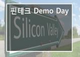 한국 핀테크, 실리콘벨리에서 Demo Day 개최