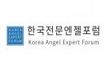 한국전문엔젤포럼, 첫 데모데이에서 억대투자