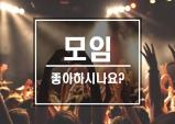 [2016벤처몬 7탄] 모임좋아하시나요?