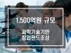 미래부, 1500억원 과학기술기반 창업펀드 조성