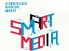 '스마트미디어아이디어챌린지 데모데이' 22일 개최